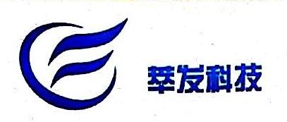 [工商信息]广西萃发科技有限公司的企业信用信息变更如下