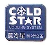 [工商信息]意冷星(北京)制冷设备有限公司的企业信用信息变更如下