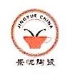 景德镇景悦陶瓷有限公司