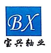 宁波市宝兴轴业有限公司