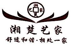 杭州湘楚艺家家私有限公司