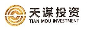 深圳前海天谋投资有限公司