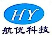 深圳市航优科技有限公司