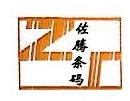 广州佐腾条码科技有限公司