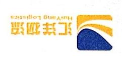 北京汇洋物流有限公司