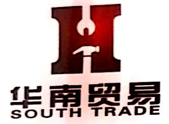 景德镇市华南贸易有限公司