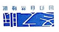 福州紫悦实业发展有限公司