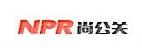 [工商信息]西安尚公关品牌策划有限公司的企业信用信息变更如下