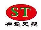杭州神能织物整理有限公司