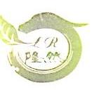 云南龙然茶业有限公司