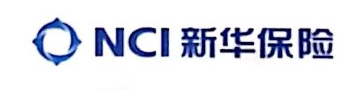 [工商信息]新华人寿保险股份有限公司红河中心支公司的企业信用信息变更如下