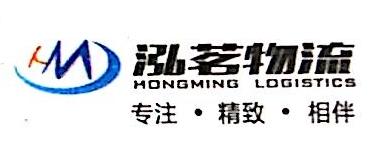 广东泓茗物流有限公司