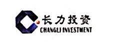 广东长力投资有限公司