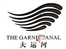 杭州大运河旅游开发有限公司