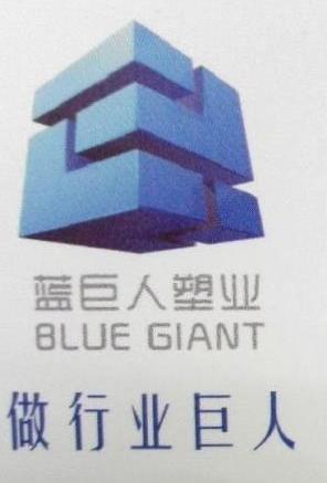 [工商信息]江苏蓝巨人塑业有限公司的企业信用信息变更如下