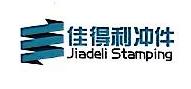 [工商信息]台州市佳得利门机有限公司的企业信用信息变更如下