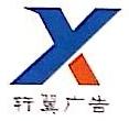 [工商信息]深圳市轩翼广告有限公司的企业信用信息变更如下