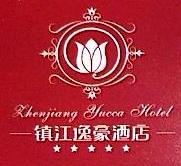 镇江逸豪酒店有限公司