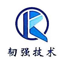 江阴市韧强技术服务有限公司