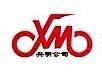 贵阳兴明摩托车销售有限公司