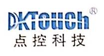 广州点控电子科技有限公司