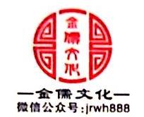 深圳市金儒文化产业有限公司