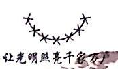 [工商信息]深圳市玉律鑫光电有限公司的企业信用信息变更如下