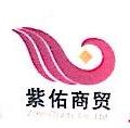 郑州紫佑商贸有限公司