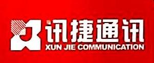 西昌讯捷通讯有限责任公司