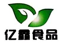 [工商信息]北京亿鑫味亿贸易有限公司的企业信用信息变更如下