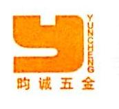 [工商信息]深圳市昀诚五金制品有限公司的企业信用信息变更如下