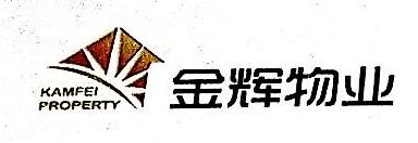 北京金辉锦江物业服务有限公司福州分公司