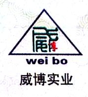 江西省威博实业发展有限公司