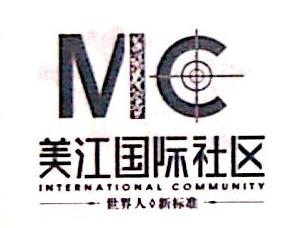 企业头条 : 幸好 在我最美好的年华遇见了你——美江国际社区