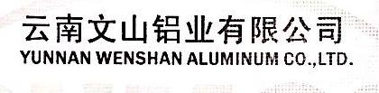 云南文山铝业有限公司 : 云南铝业股份有限公司2016年半年度业绩预告