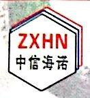 青岛中信海诺新材料有限公司