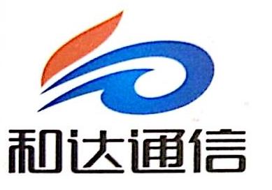 [工商信息]湖南和达通信有限公司的企业信用信息变更如下