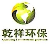 广州乾祥环保有限公司