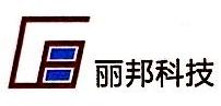 广州丽邦电子科技有限公司