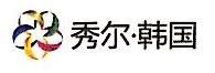 青岛秀尔森商业管理有限公司