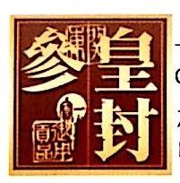 [工商信息]杭州皇封参商贸有限公司的企业信用信息变更如下