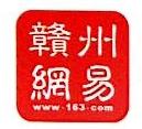 赣州市博盛传媒有限公司