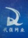 [工商信息]安平县代强金属丝网制造有限公司的企业信用信息变更如下
