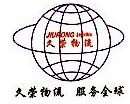 深圳市久荣物流有限公司