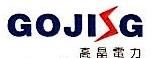 嘉兴高晶电力设备有限公司