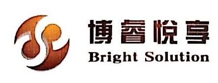 博睿悦享(北京)商务咨询有限公司