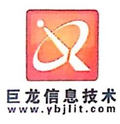 [工商信息]吉林巨龙信息技术股份有限公司的企业信用信息变更如下