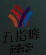 [工商信息]贵州五指峰科技有限公司的企业信用信息变更如下
