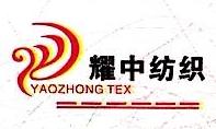 [工商信息]绍兴县耀中纺织品有限公司的企业信用信息变更如下