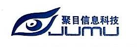 [工商信息]上海聚目信息科技有限公司的企业信用信息变更如下
